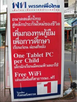 Thai political campaign poster: Phea Thai