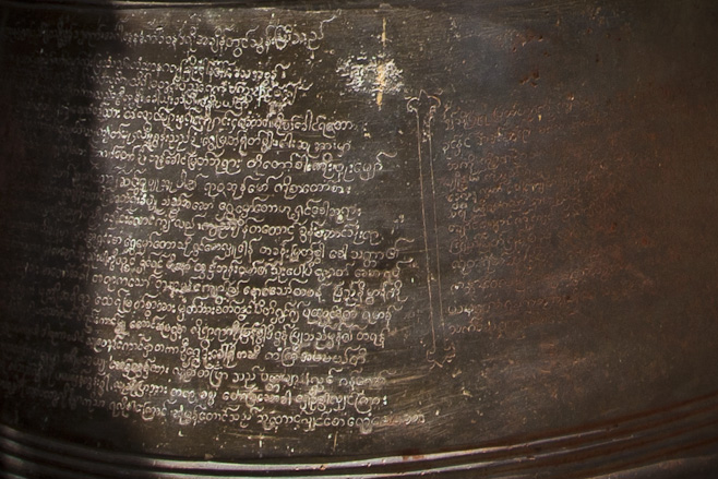 Close-up: Burmese script carved into a bronze bell, Shwemawdaw Temple, Bago, Myanmar